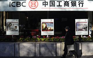 三大銀行數據告訴你 中國經濟有多差