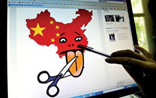 中共安插警察到互聯網公司 製造恐怖氣氛