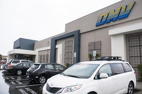 加州机动车管理局(DMV)系列受贿丑闻已导致DMV两年内10名雇员被起诉。图为一处加州机动车管理局(DMV)办公室。(曹景哲/大纪元)