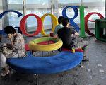 能进谷歌(Google)上班是许多人的梦想,尽管谷歌已成为Alphabet控股公司的子公司。(PARK JI-HWAN/AFP/Getty Images)