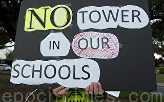 學監持有AT&T股票 硅谷高中手機塔合法性受質疑