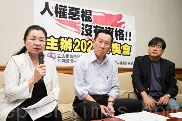 台灣立法委員田秋菫( 左) 、律師顧立雄(中)、台灣關懷中國人權聯盟理事長楊憲宏(右)召開記者會表示, 中共是人權惡棍,沒有資格舉辦2022年冬奧。(陳柏州/大紀元)