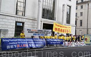 英国法轮功学员控告江泽民 中使馆前集会