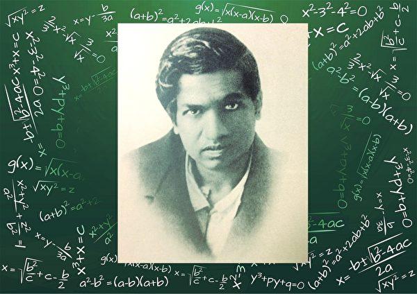 印度数学家斯里尼瓦沙‧拉马努金(公共领域,Fotolia/大纪元合成)