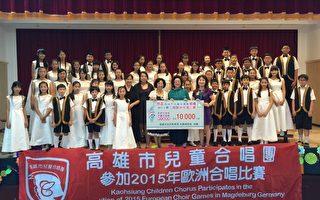 高市兒童合唱團獲國際雙銀 亮國旗做外交