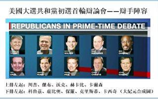 美大选6日辩论会 共和党10强争雄
