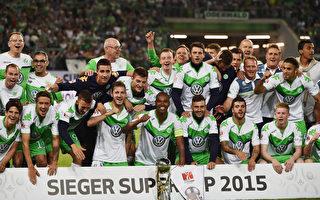 「狼堡」點球擊敗拜仁首奪德國超級盃