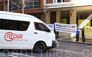 出席悉尼市官方仪式 湖北省委书记李鸿忠遇抗议