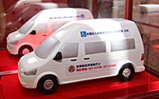 玉清宫捐赠3台复康巴士 嘉惠身障者及失能长辈
