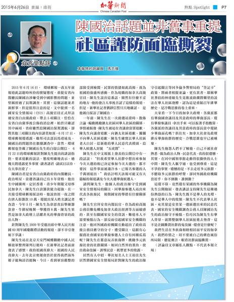 《加华新闻》刊登的有关陈国治的评论文章。(大纪元资料图片)