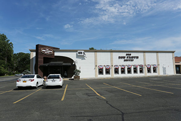 BON FAHYR自助餐廳位於紐約上州環境優美的社區,是紐約前往 Woodbury Outlet必經順路位置。(張學慧/大紀元)