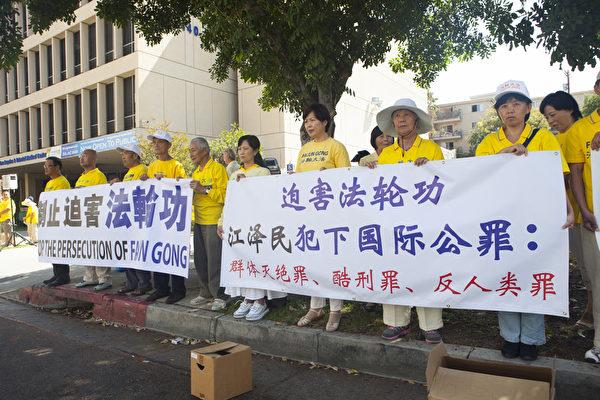 8月8日(星期六)上午,数百名联署者在洛杉矶中领馆召开新闻发布会,呼吁将迫害法轮功元凶江泽民绳之以法。(季媛/大纪元)