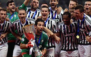 尤文圖斯擊敗拉齊奧 七捧意大利超級盃