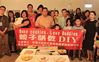 親子餅乾DIY 爸爸們一起烤出幸福