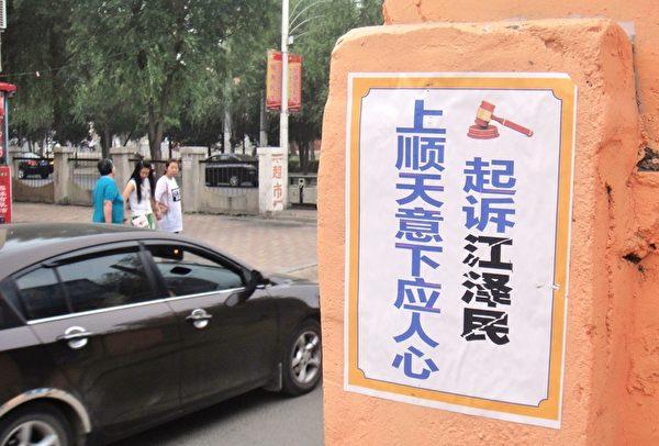 2015年8月10日,明慧網報道,遼寧西部某市多處可見「法輪大法好」條幅和訴江標語。(明慧網)
