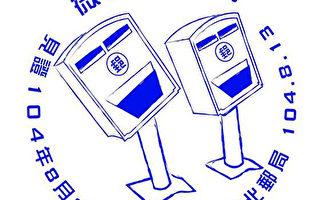 歪腰郵筒紅到海外 中華郵政公布紀念戳章