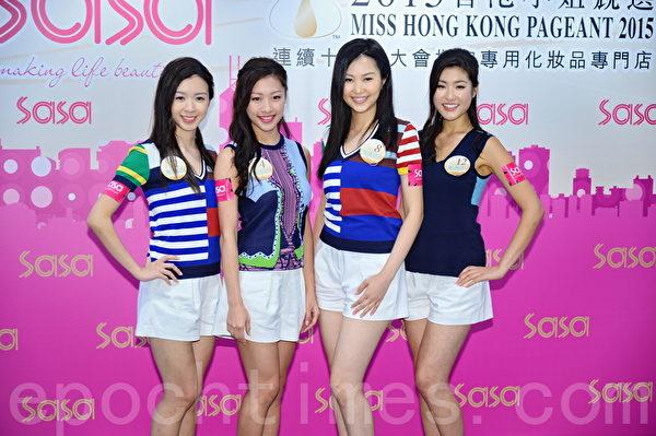 (左起)港姐参选人1号麦明诗、4号庞卓欣、8号程莉欣、12号朱嘉莉。(宋祥龙/大纪元)