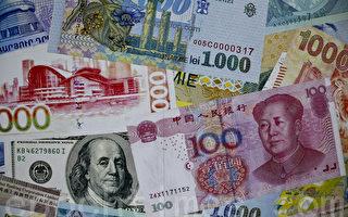 外媒:人民幣貶值 危險遊戲剛剛開始