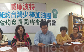 台湾同乡会组团为中华少棒加油