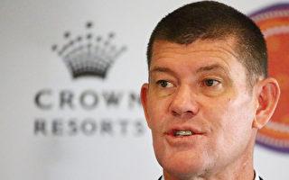 澳洲博彩業富翁帕克辭去皇冠董事長職務
