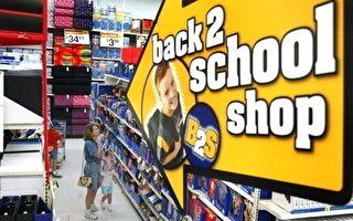 返校購物 哪些商品現在買哪些開學後再買