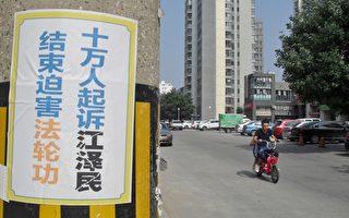 大陸警察在控告江澤民大潮中發生變化