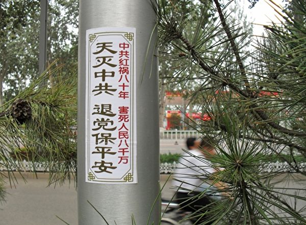 """在河北廊坊市的大街小巷、公园、十字路口、住宅区,人们常可见到""""法轮大法好""""、""""真善忍好""""、""""全民起诉江泽民""""、""""停止迫害法轮功,把江泽民送上法庭""""、""""没有共产党才有新中国""""等各类真相标语。明慧网八月十七日报导。(明慧网)"""