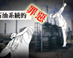 中国大陆控告江泽民的人数每周以逾万的数量增加,其中很多控告人来自曾庆红和周永康长期把持的石油系统。(大纪元合成图)