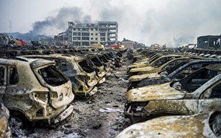 天津爆炸惊世界 城市分区避悲剧