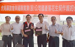 保障農民權益 農會與企業簽訂契作