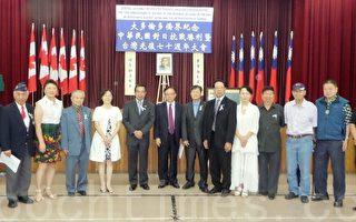 紀念抗戰70周年 僑社維護歷史真相