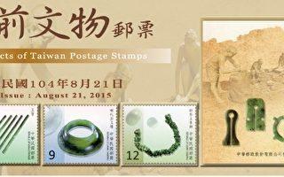 精选5件史前玉器 首套台湾国宝邮票发行