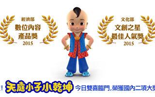 新唐人動畫片《小乾坤》 再獲臺灣兩大獎