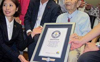 日本112歲人瑞 成為全球最長壽男性