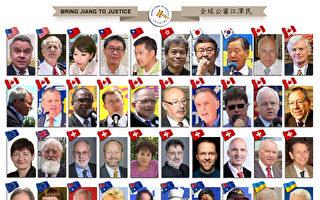 「逮捕江澤民」 歐美澳世界政要聲援告江大潮