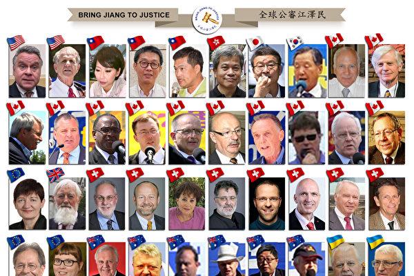 歐美澳世界政要聲援告江大潮,呼籲逮捕江澤民。(大紀元合成圖片)
