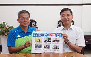 新竹市议员曾资程、陈启源加入伸张正义行列。(林宝云/大纪元)