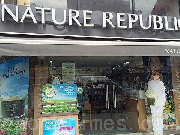 越来越多的韩国化妆品牌选择在唐人街开店。(蔡溶/大纪元)
