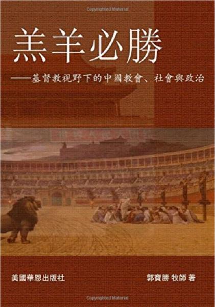 郭宝胜:《羔羊必胜》书目及下载