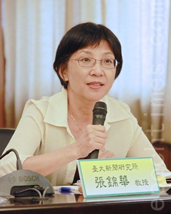 台大新闻研究所教所张锦华。(许享富 /大纪元)