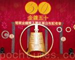 第50屆電視金鐘獎入圍名單公布記者會於2015年8月26日在台北舉行。(黃宗茂/大紀元)