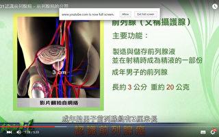 认识前列腺癌——前列腺癌的分期