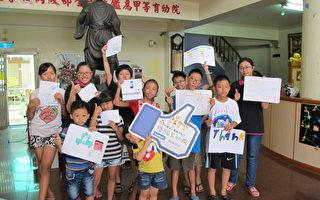 育幼院童跨國幫助印度貧童打造夢想家