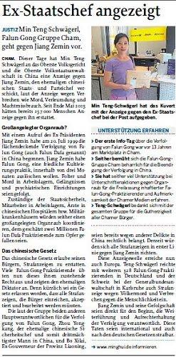 《巴伐利亚森林回响报》也详细报导了在中国和欧洲诉江的消息(明慧网)