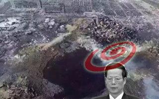 天津爆炸追责风暴:张高丽三度被影射