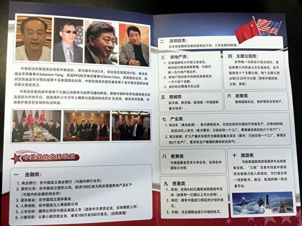 一張介紹「中美政治協商促進會」的傳單,其上赫然印有四張名人照片:楊白冰之子所羅門楊 (Solomon Yang)、陳力、亞凱迪亞市議員鄂志超 (John Wuo)、中國著名相聲演員姜昆。(大紀元)