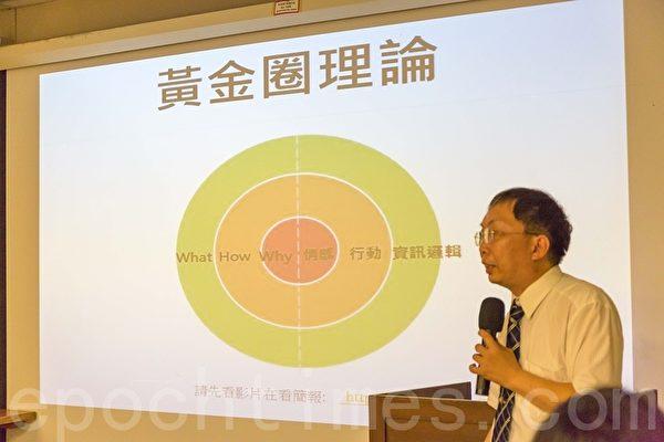 大纪元时报数位行销部协理刘祖保27日与企业主分享行销新视野与商业模式。(郑顺利/大纪元)