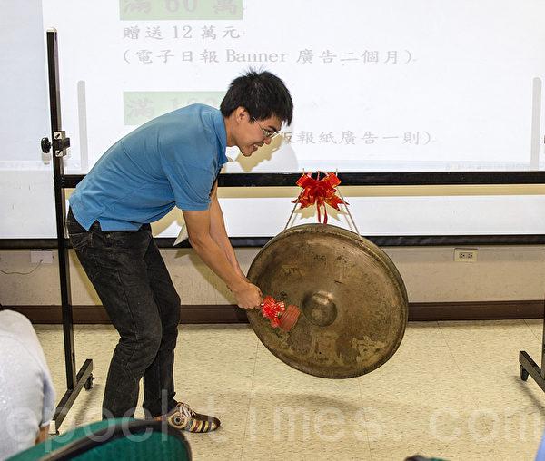 长庆鞋业开发公司总经理邱代远27日敲锣庆贺,预祝与大纪元合作顺利成功。(郑顺利/大纪元)