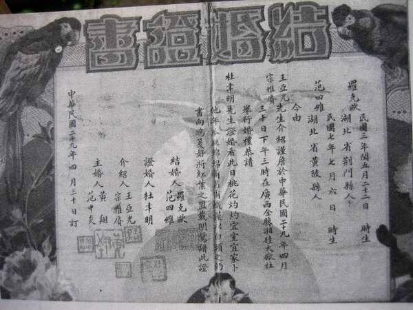 第五軍軍長杜聿明為證婚人,主婚人為時任第五軍中將副軍長兼參謀長黃翔,范中炎(黃埔八期,媽媽的堂兄)。(作者提供)
