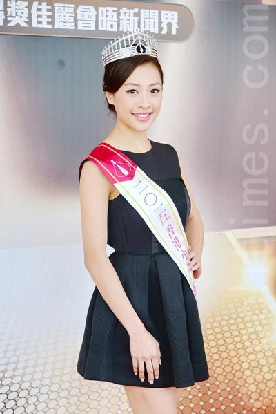 2015香港小姐竞选得奖,亚军4号庞卓欣。(宋祥龙/大纪元)